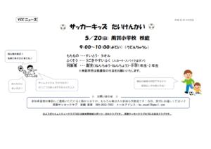 キッズ体験会_180520