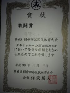 ラストマッチカップ2